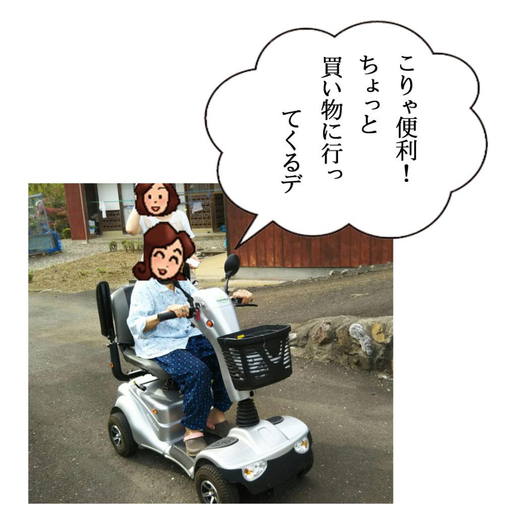 シルバー商品  フランスベッド 尾の新 オノシン 小浜 舞鶴 敦賀 家具  電動車イス 高齢者向け商品