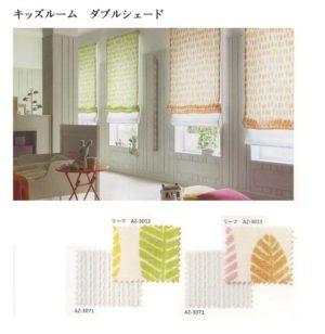 尾の新 オノシン 小浜 舞鶴 敦賀 家具  オーダーカーテン きれいなお部屋 シェード