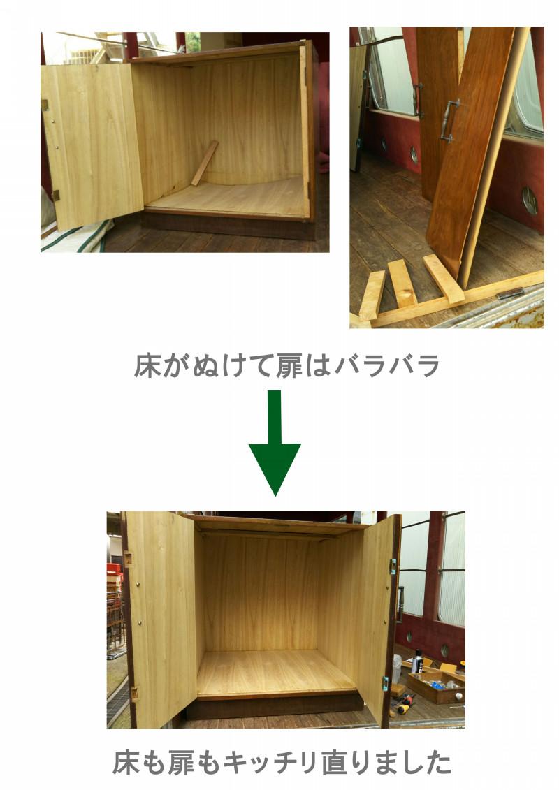 尾の新 オノシン 小浜 舞鶴 敦賀 家具 修理 リペア リフォーム 壊れた家具