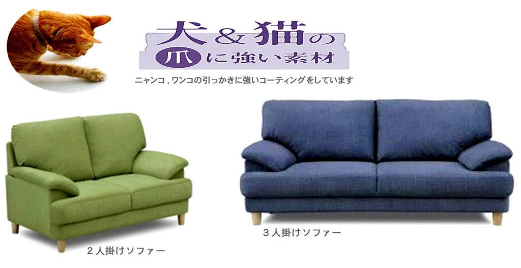 小浜 舞鶴 敦賀 家具 尾の新 オノシン 流行のソファー  犬猫の爪に強いソファー 皮のような布張りソファー